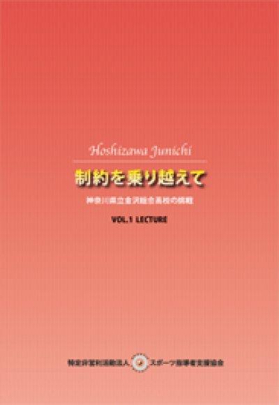 画像1: 星澤純一 制約を乗り越えて〜神奈川県立金沢総合高校の挑戦  Vol.2  PRACTICE