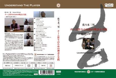 画像2: 佐々木三男 チーム作りのための理念と実践 全1巻
