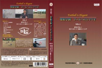 画像2: 国井精一 聖和学園ゴールへのシナリオ Vol.3ポストプレー 付ゴールキーパー基本トレーニング
