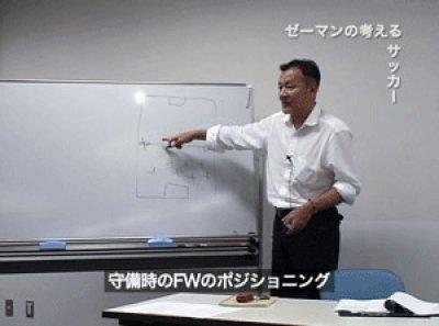 画像2: 川勝良一 世界トップレベルに学ぶ選手育成 入門編 Vol.2 ゼーマン監督/モウリーニョ監督