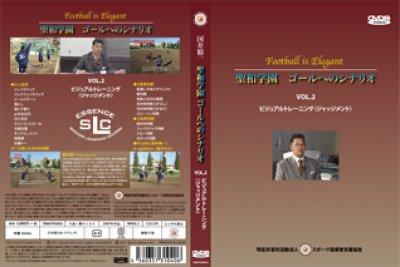 画像3: 国井精一 聖和学園ゴールへのシナリオ Vol.2ビジュアル・トレーニング(ジャッジメント)